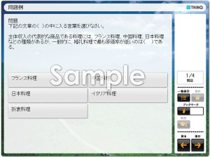 IWPA日本資格試験