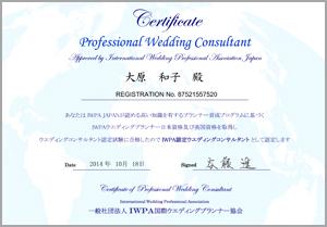 IWPA認定ウエディングコンサルタント