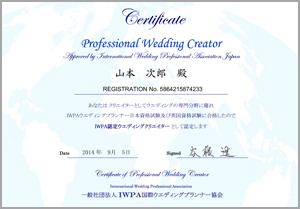IWPA認定ウエディングクリエイター