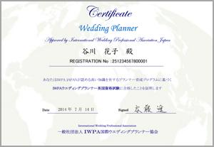 IWPAウエディングプランナー英国資格