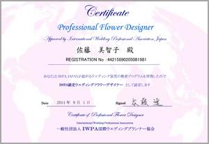 IWPA認定ウエディングフラワーデザイナー