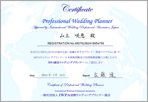 IWPA認定ウエディングプランナー認定証