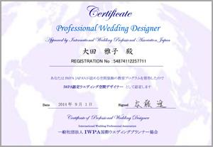 IWPA認定ウエディング空間デザイナー