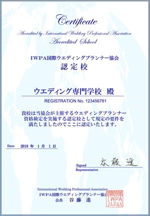 IWPA認定校認定証