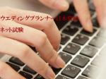 IWPAウエディングプランナー日本資格インターネット試験