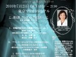 IWPAウエディングセミナー&ビジネス交流会2016