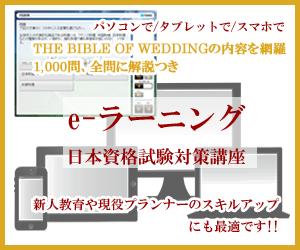 eラーニング日本資格試験対策講座