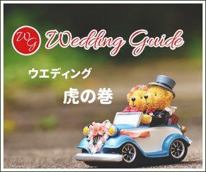 結婚準備ウエディングガイド