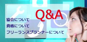 IWPAへのよくある質問